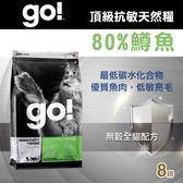 【毛麻吉寵物舖】Go! 80%淡水鱒魚無穀貓糧配方(8磅)-WDJ推薦 貓飼料/貓乾乾