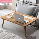 床上加大號筆記本電腦桌子可放鍵盤折疊多功能宿舍懶人用小書桌 WY傑森型男館