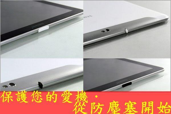 【飛兒】最最基本的保護!The New iPad 2/3/4 iPad2 iPad3 平板電腦專用 斜口防塵塞