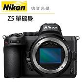 Nikon Z5 單機身 總代理公司貨 5/31前登錄送原廠托特包 刷卡分期零利率 德寶光學 Z50 Z5 Z6ll Z7ll