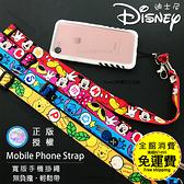 【迪士尼正版授權】小熊維尼 米奇 米妮 史迪奇 舒適手機識別證鑰匙 掛繩 吊飾 頸掛式 扣環頸繩