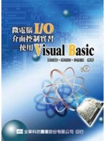 博民逛二手書《微電腦 I/O 介面控制實習 - 使用 Visual Basic》