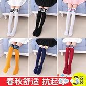 3雙裝|兒童長筒襪過膝蓋秋冬薄款純棉半高筒襪長襪子【奇趣小屋】