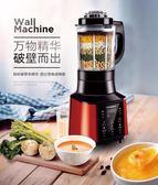 料理機家用加熱全自動多功能養生豆漿免濾小型攪拌輔食機 艾美時尚衣櫥 YYS 220V