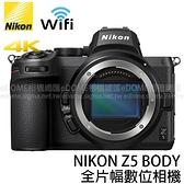 贈雙好禮~NIKON Z5 BODY 單機身 (24期0利率 免運 公司貨) 全片幅 Z系列 數位單眼相機