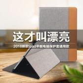 ipad平板電腦保護套9.7寸通用款新款ipadpro原裝保護殼10.5寸  遇見生活