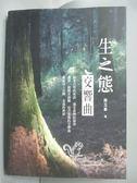 【書寶二手書T1/動植物_GQD】生之態交響曲_陳玉?