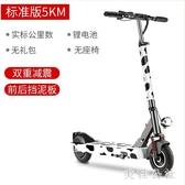電動代步車折疊滑板車迷你成年電瓶車小海豚小型踏板車上班神器 CJ4453 『美鞋公社』