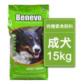 英國Benevo純素狗糧15kg 頂級寵物飼料 成犬 Vegan 全素 無麩質抗過敏 素食狗飼料 生機狗食