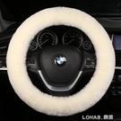 純羊毛汽車方向盤套短毛絨毛一體冬天通用型冬季保暖把套男女 樂活生活館