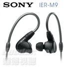 【曜德★送收納盒+紀念隨身包】SONY IER-M9 入耳式監聽耳機 可拆換導線