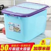 雙11特惠-米箱米桶防蟲50斤特大號防潮家用面缸米缸40斤裝米桶儲米箱25kg20XW