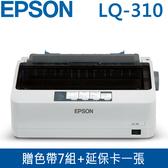 【免運費-贈色帶7組+延保卡】EPSON 愛普生 LQ-310 原廠點陣式印表機(1+1年保固) / LQ310