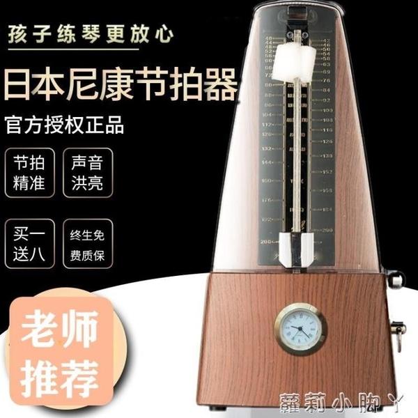 日本尼康機械節拍器鋼琴考級專用古箏架子鼓小提琴大提琴通用精準 蘿莉新品