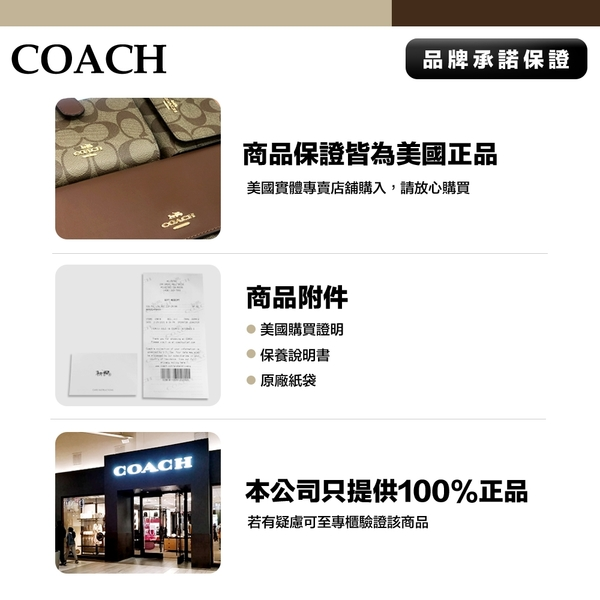 [100%原裝全新正品,50% off] Coach PVC 防刮皮革 零錢包 小手拿包 兩色可選 2961