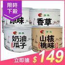芳草 原味/香草/奶油/山核桃味 瓜子(218g) 4款可選【小三美日】$159