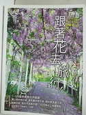 【書寶二手書T2/旅遊_JKL】跟著花去旅行!全台賞花路線GUIDE-晚冬→春_田碧鳳 Grace