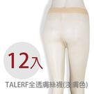 12入全透膚絲襪(淺膚色/共2色) /全透明 顯瘦/台灣製造