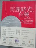 【書寶二手書T8/美容_IGL】美麗時光,台灣。在世界放光芒!25個美妝品牌傳奇與動人故事。_盧介華