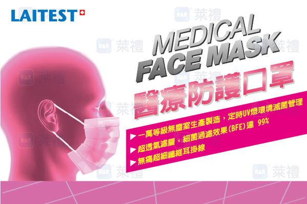 萊潔醫療平面式口罩(成人)玫瑰粉/5入袋