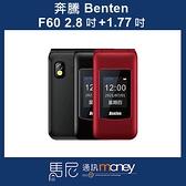 (簡配)奔騰 Benten F60 摺疊手機/折疊機/老人機/智能語音/強力震動/超大字體/超長續航【馬尼】