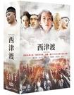 西津渡 DVD ( 蔡少芬/薛佳凝/黃海...