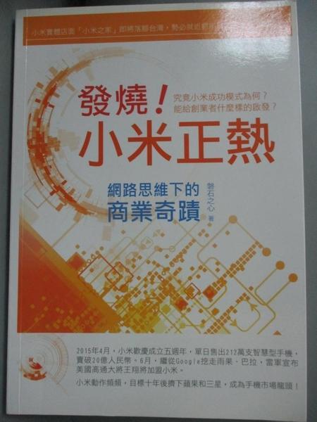 【書寶二手書T8/財經企管_C7B】小米模式-網路思維下的商業奇蹟_磐石之心