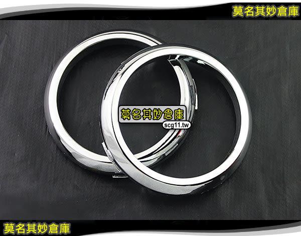 莫名其妙倉庫【2L045 MK2.5前霧燈亮框】副廠件 09-12 ABS電鍍鉻材質 Focus MK2.5
