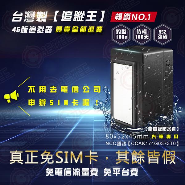 追蹤王-台灣製4G版~真正免卡,其餘皆假~免電信流量費、免平台費-待機100天!汽車GPS定位器/追蹤器