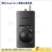 理光 RICOH TA-1 原廠3D麥克風 鐵三角 audio-technica 公司貨 TA1 適用 THETA V