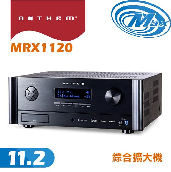 《麥士音響》 ANTHEM 綜合擴大機 MRX1120