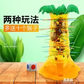 親子兒童互動翻斗猴子爬樹益智玩具桌面蜜蜂樹游戲棒挑棒男孩桌游igo      易家樂