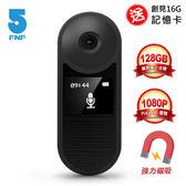 高畫質磁吸密錄器 送16G記憶卡 微型攝錄影機 針孔攝影機 監視器 微型攝影機 蒐證監控 行車紀錄器