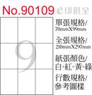 彩色電腦標籤紙 No 90109 (12張/盒)