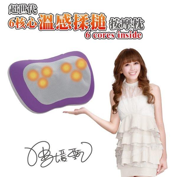 【健身大師】新世代6D高貴紫揉捏搥打按摩枕(加大加強版)