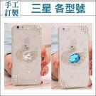 三星 A9 A7 Note9 Note8 A8 A6+ S9+ S8 J8 J6 J4 J6 J2 J7 手機殼 水鑽殼 訂做 鑽石天鵝