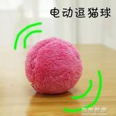 貓玩具 【4個替換套】電動毛絨球電動逗貓玩具狗狗玩具球貓咪最愛滾動球 可可鞋櫃