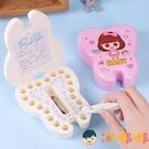 乳牙盒卡通可愛兒童乳牙紀念盒寶寶掉牙齒換牙收納【淘嘟嘟】
