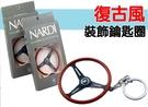日本 NARDI ND汽車鑰匙圈 蒐藏品 汽車經典 三幅式方向盤 樣式 鑰匙圈 復古 汽車鑰匙套 鑰匙包