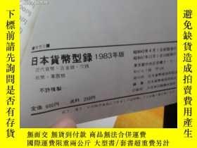 二手書博民逛書店罕見日本貨幣型錄83年版18931 日本貨幣商協同組合 日本貨幣