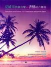 【停看聽音響唱片】【CD】夏威夷情調音樂...
