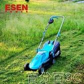 割草機 ESEN充電式手推電動割草機電動家用除草機鋰電草坪割草機剪草機 WJ百分百