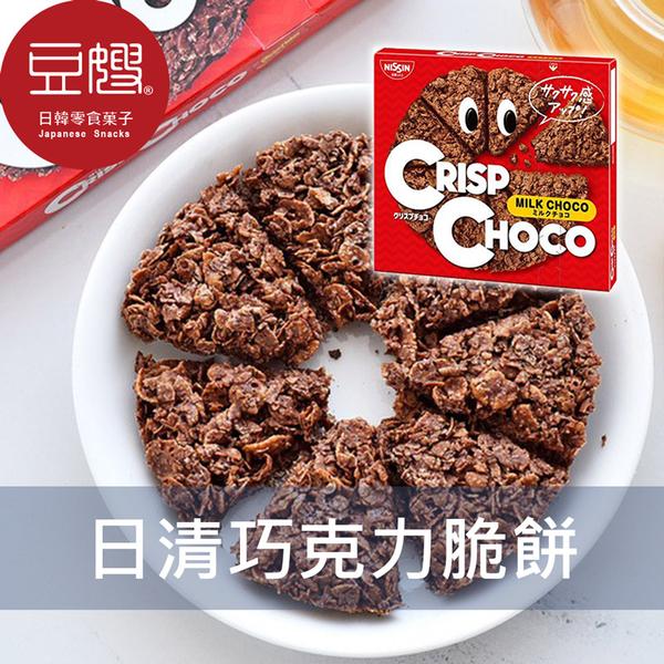 【限時下殺$49】日本零食 日清 巧克力脆餅(巧克力/芒果)