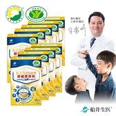 【船井】健字號+SNQ認證 成長關健膠原粉10入X9盒(關鍵鈣成長高人一等專用)