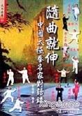 隨曲就伸中國太極拳名家對話錄