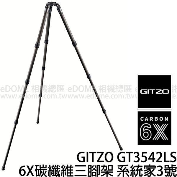 GITZO GT 3542LS 贈減壓背帶 (24期0利率 免運 文祥公司貨) 6X 碳纖維三腳架 SYSTEMATIC 系統家 3號腳