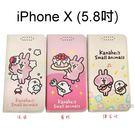 卡娜赫拉皮套 iPhone X (5.8吋)【正版授權】三款