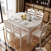 餐桌 大理石餐桌椅組合可伸縮折疊實木圓桌現代簡約小戶型吃飯桌子家用 DF 萬聖節狂歡