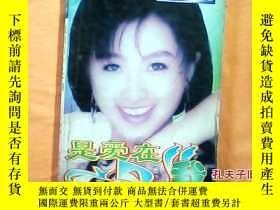 二手書博民逛書店罕見是愛在call我Y22101 丁千柔 文化藝術出版社 出版1