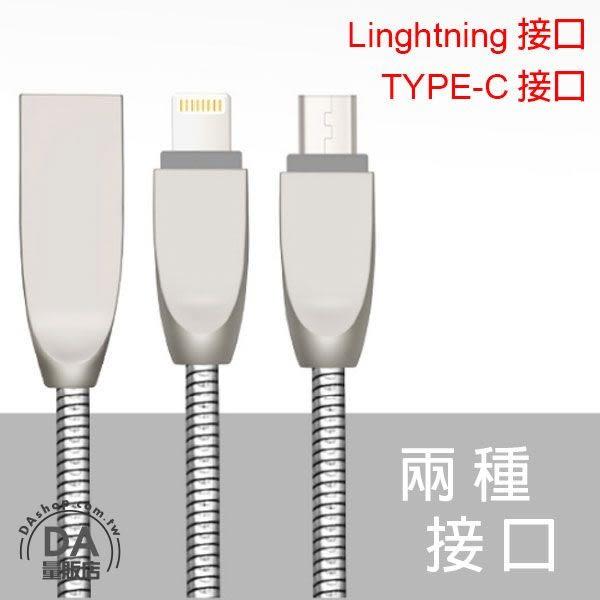 iphone 安卓 充電線 鋅合金 金屬彈簧 不繡鋼材質 傳輸線 Micro USB 蘋果 快充線 2色可選